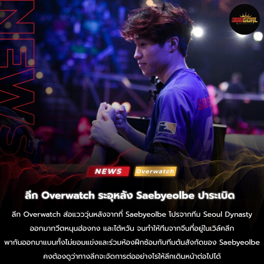 ลึก Overwatch ระอุหลัง Saebyeolbe ปาระเบิด