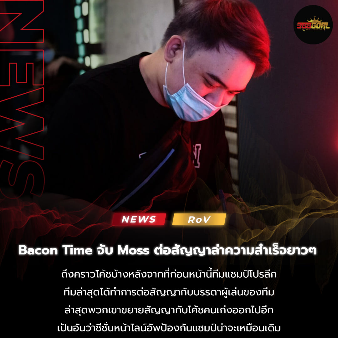 Bacon Time จับ loss ต่อสัญญาล่าความสําเร็จยาวๆ