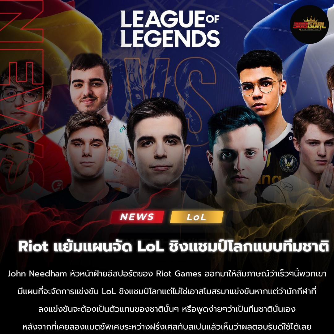 Riot แย้มแผนจัด LoL ชิงแชมป์โลกแบบทีมชาติ