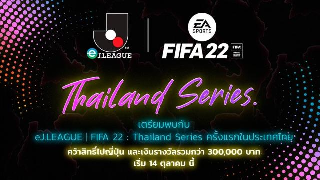 เจลีก เตรียมเปิดศึก FIFA 22 ไทยแลนด์ซีรีส์ ชิงเงินรวม 3 แสนบาท